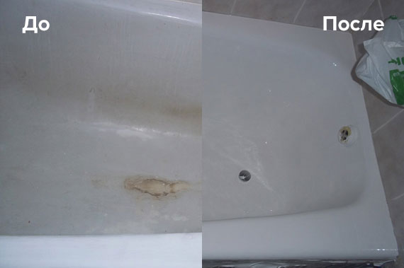 Фото наливной ванны до и после