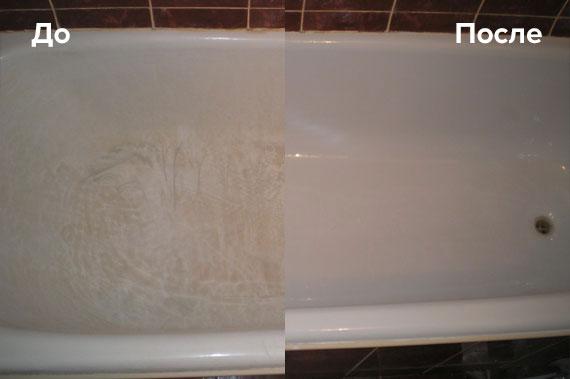 Фото эмалированной ванны до и после